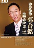 (二手書)臺灣首富:郭台銘—雄踞世界的「代工之王」