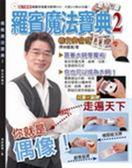 (二手書)羅賓魔法寶典2:撲克牌魔術