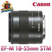 【24期0利率】CANON EF-M 18-55mm F3.5-5.6 IS STM 公司貨 彩盒