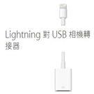 Lightning 對 USB 相機轉接器 APPLE 原廠配件