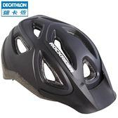 店長推薦迪卡儂騎行頭盔公路山地車自行車裝備女男頭盔單車安全帽MBTWIN