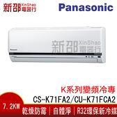 *新家電錧*【Panasonic國際CS-K71FA2+CU-K71FCA2】 K系列變頻冷專冷氣
