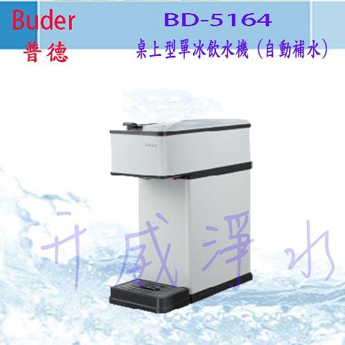 【免費基本安裝】Buder 普德 BD-5164 桌上型單冰飲水機 (自動補水) (MIT台灣製造)