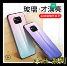 【萌萌噠】小米 POCO X3 Pro (6.67吋) 小清新 漸變玻璃系列 全包軟邊+玻璃背板 手機殼 手機套 外殼