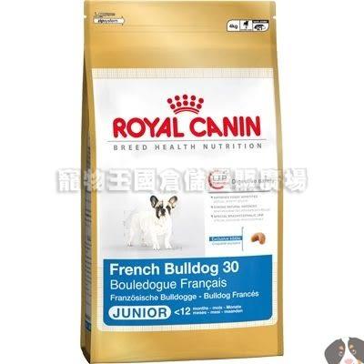 【寵物王國】法國皇家-FMBJ30法國鬥牛幼犬專用飼料3kg