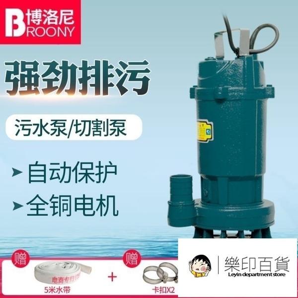 抽水機 潛水泵家用220V抽水機高揚程泥漿泵污水泵全自動化糞池排污抽水泵 樂印百貨