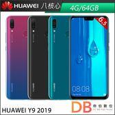 加碼贈★HUAWEI Y9 2019 4G/64G 6.5吋 八核 4G LTE智慧型手機(六期零利率)-送玻貼+背蓋+32G SD