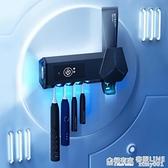 智慧牙刷消毒器紫外線免打孔衛生間電動殺菌壁掛式置物架收納吸壁 ATF