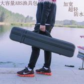 漁具包硬殼80cm魚竿包1.3米釣魚竿包路亞竿包超輕1.2米海竿包 igo 遇見生活