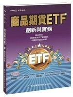 二手書博民逛書店 《商品期貨ETF 創新與實務》 R2Y ISBN:9789869053853│元大寶來投信團隊