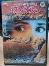 挖寶二手片-E01-051-正版DVD-電影【校園有鬼】-(直購價)