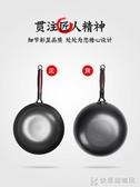 章丘手工鐵鍋老式炒鍋無涂層不黏鍋電磁爐燃氣灶適用家用炒菜鍋具  快意購物網