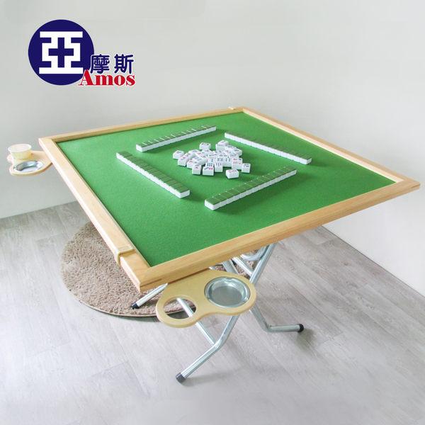 摺疊桌 麻將桌 折疊桌【DCA030】愛帕折疊收納麻將桌 實木桌 附靜音墊 台灣製造 Amos