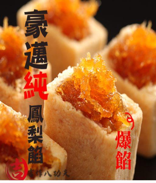 吉作八功夫 土鳳梨酥禮盒(50g 10入) 20盒團購 全台灣最好吃的鳳梨酥 左打微熱山丘 右踢日出 中秋節