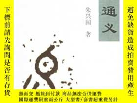 二手書博民逛書店三易通義罕見一版一印 有朱興國老師的簽名112286 朱興國 著