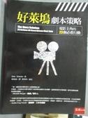 【書寶二手書T1/藝術_WDF】好萊塢劇本策略-電影主角的23個必要行動_艾瑞克‧艾德森
