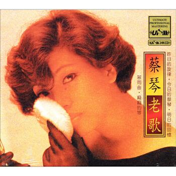 【停看聽音響唱片】【CD】蔡琴:老歌 (24K金版)