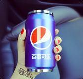 百事可樂可口可樂罐不銹鋼保溫杯學生水杯時尚吸管杯子易拉罐杯子滿天星