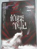 【書寶二手書T4/一般小說_HJF】偵探筆記(全一冊)_風雨如書