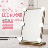 LED化妝鏡帶燈直播臺式桌面方形補光高清梳妝鏡便攜折疊隨身鏡子 萬客城