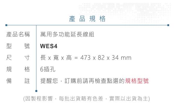 『堃邑Oget』 6孔 1開關 AC110 220V 13A 多國萬用插座 分離式 中美頭延長線『堃喬』