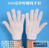 勞保手套棉線手套 工作加厚尼龍手套白色紗線手套耐磨勞動線手套