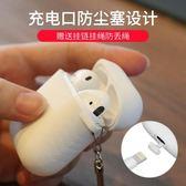 蘋果無線藍芽耳機包耳機盒硅膠配件防塵保護套防丟收納殼 智聯