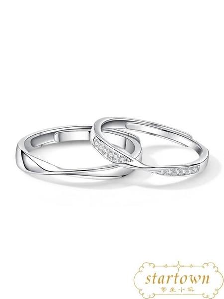 情侶戒指一對男女純銀對戒簡約戒指男女【繁星小鎮】