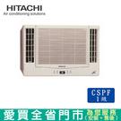 HITACHI日立11坪RA-69NV變頻冷暖窗型冷氣_含配送到府+標準安裝【愛買】