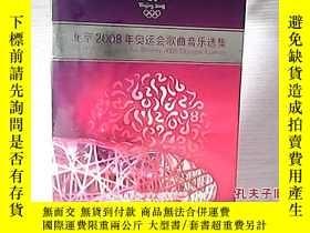 二手書博民逛書店北京2008年奧運會歌曲音樂選集罕見DVD10192 第29屆奧
