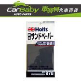 【車寶貝推薦】HOLTS 耐水砂紙 MH978
