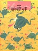(二手書)蛤蟆蛙
