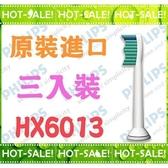 《正公司貨@美國製造》Philips Sonicare HX6013 飛利浦 標準刷頭 (全系列電動牙刷通用)