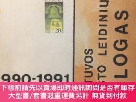二手書博民逛書店立陶宛郵票目錄罕見1990-1991Y485091 立陶宛郵政 立陶宛郵票公司 出版1992