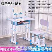 兒童學習桌小學生書桌椅套裝女孩男孩子可升降課桌家用寶寶寫字桌 NMS漾美眉韓衣