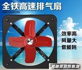 排氣扇 強力12寸廚房排風扇窗臺排油煙機工業全鐵換氣扇金屬抽風排氣扇 風馳