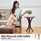 【班尼斯國際名床】~日本熱賣 愛麗絲小邊桌/電話桌/床邊几/茶几桌/置物架/邊桌/電話桌/圓桌