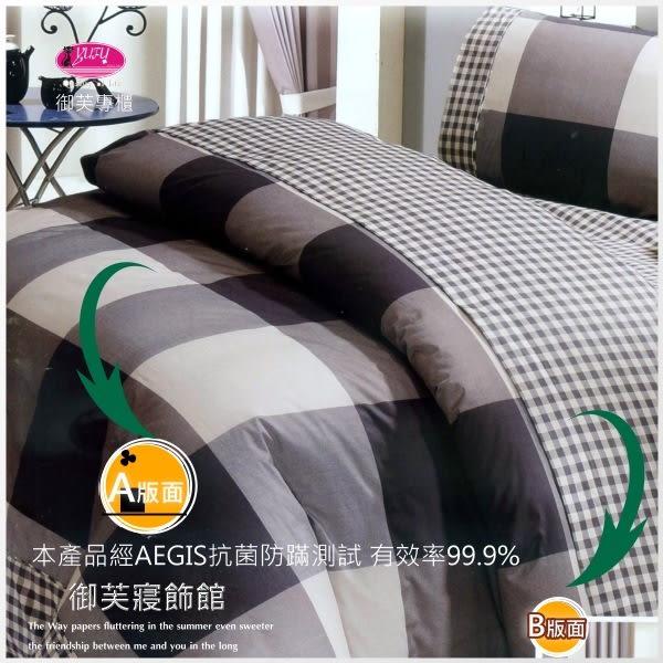 天長地久【兩用被+床包】6*6.2尺/加大/ 御芙專櫃/防瞞抗菌/精梳棉四件套寢具