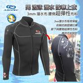 [台灣製 Aropec] 男款 3mm潛水布 前拉鍊式超彈性 游泳防寒上衣 Seahawks  ;泳衣;防寒衣