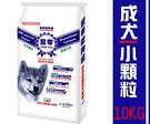 免運特賣【20包組-200KG】【藍帶高級狗食】成犬【小顆粒】牛肉10KG