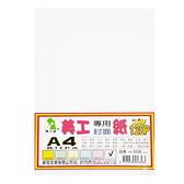老人牌 A4白色美工專用紙/美工紙120磅 40張入 NO.6