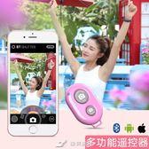交換禮物手機遙控器調焦通用無線快門藍芽美圖手機遙控器 樂芙美鞋
