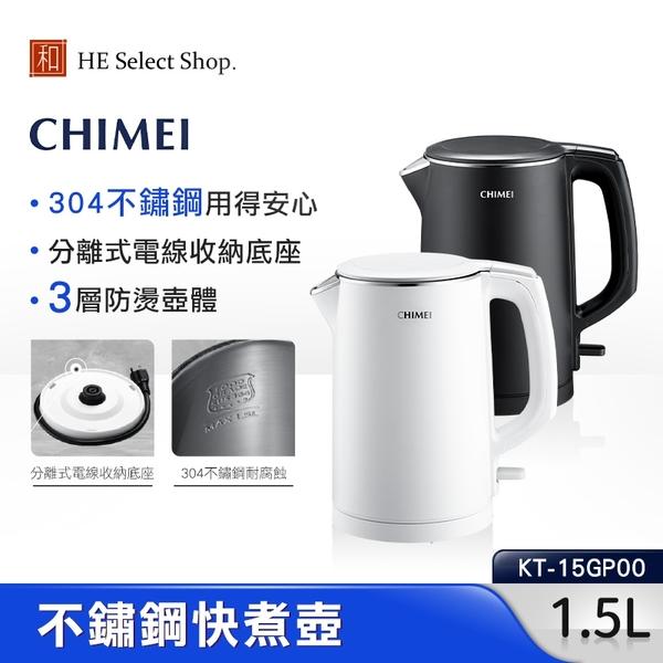 折後1088  CHIMEI 奇美 1.5L不鏽鋼防燙快煮壺 KT-15GP00