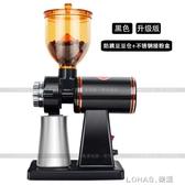 咖啡磨豆機 家用電動咖啡豆研磨機  小型研磨器 商用磨豆機220V nms 樂活生活館