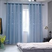 全遮光窗簾公主風簡約現代鏤空星星臥室飄窗少女ins網紅成品