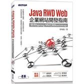 Java RWD Web企業網站開發指南|使用Spring MVC與Bootst