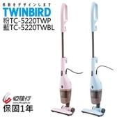 『預購』日本TWINBIRD-手持直立兩用吸塵器TC-5220TW (粉紅、粉藍 兩色)