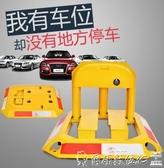 車位鎖汽車停車位地鎖占位鎖加厚防撞固定八角車位鎖停車樁免打孔占車位LX爾碩數位