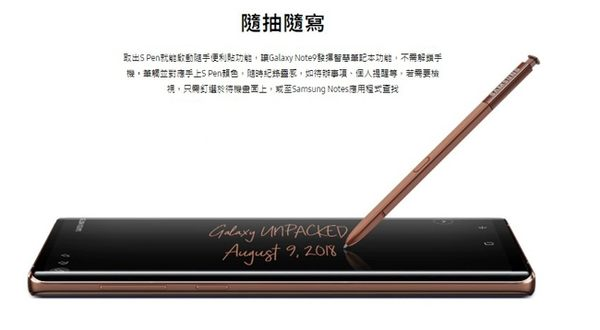 【免運費】Samsung Galaxy Note9 專用原廠觸控筆 S Pen ( 棕色)