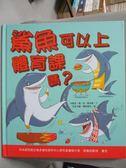 【書寶二手書T1/少年童書_ZCQ】鯊魚可以上體育課嗎?_卡蜜拉‧德‧拉‧碧朵耶,  吳琪仁